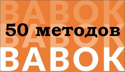 50 методов BABOK 3.0