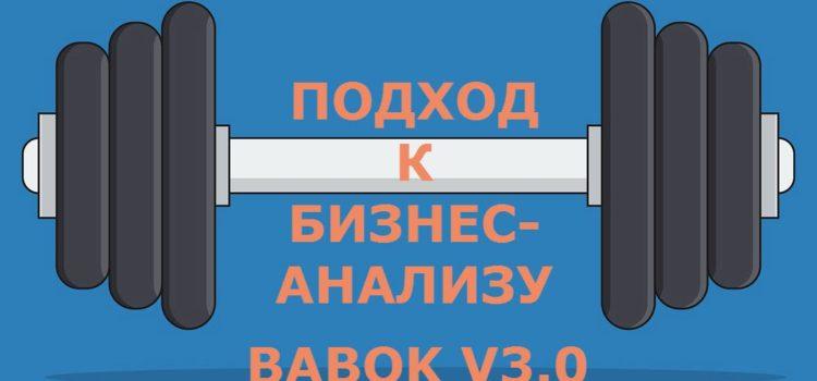 Подход к бизнес-анализу (BABOK 3.0)